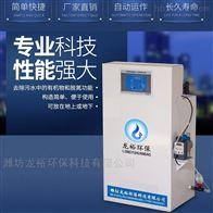 小型口腔门诊污水处理设备厂家