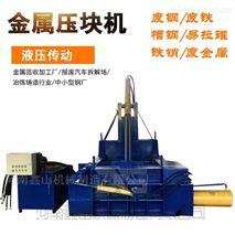 液压废金属切屑压块机