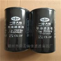 一汽大柴机油滤芯1012010-AD6重汽
