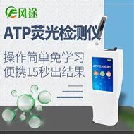 FT-ATPATP荧光检测仪