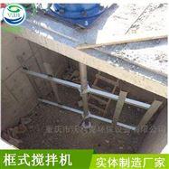 贵州水下框式搅拌机设计结构
