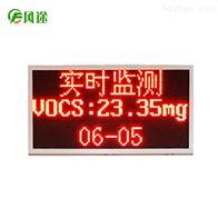 FT-VOCs-01voc在线监测设备报价