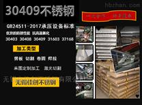不锈钢板S30409的含碳量