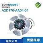 A2D170-AA04-01 ebm-papst軸流風機現貨熱賣