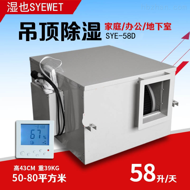SYE-W1381D-工业除湿机批发报价