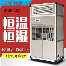 SYHF-7.5Q绍兴新风除湿机保质保量