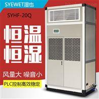 SYHF-7.5Q精密空调