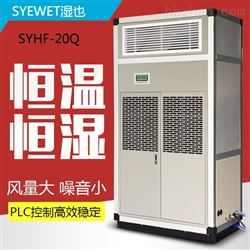 SYHF-7.5Q昌都新风除湿机优质产品