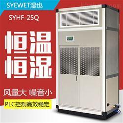 SYHF-7.5Q厦门新风除湿机保质保量