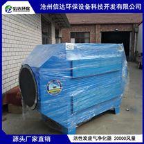 活性炭吸附烟雾净化器 20000风量废气处理器