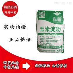 药用级淀粉 符合药典 有资质批件 生化试剂