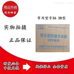 药用级混合脂肪酸甘油酯(半混甘酯)价格 现货供应