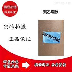 YF药用级聚乙烯醇