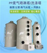 脱硫环保工业废气净化器 酸雾净化塔
