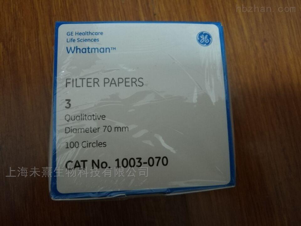 沃特曼grade3定性滤纸中速标准级滤纸