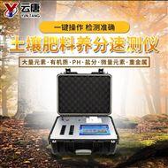 YT-TR03土壤肥料检测仪器