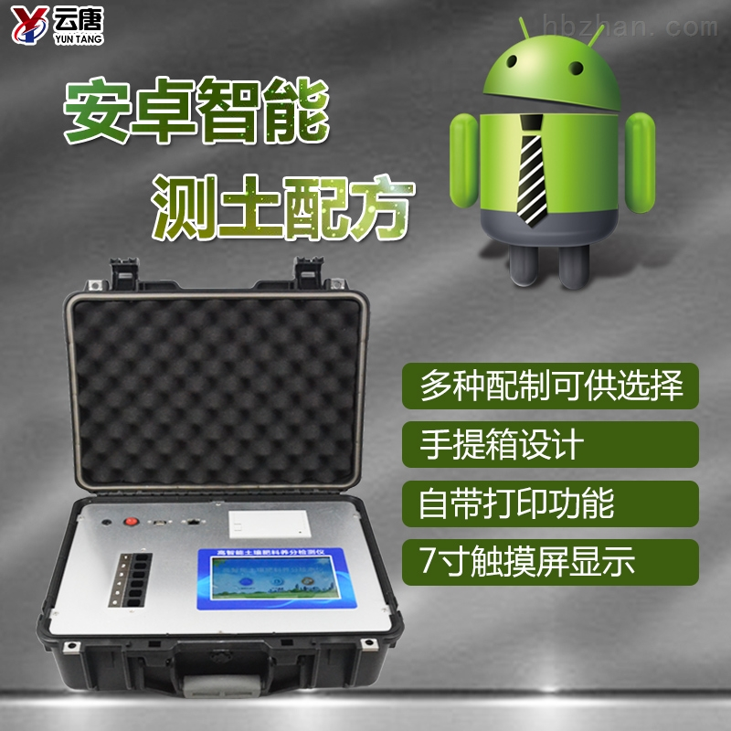 YT-TR02高智能测土配方施肥仪