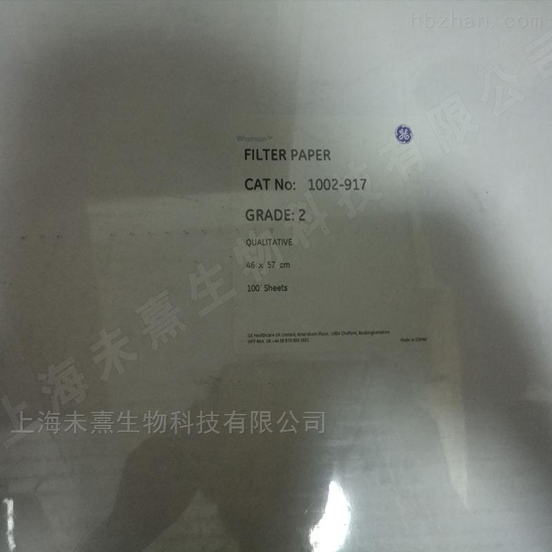 沃特曼Grade2定性滤纸460*570mm滤纸