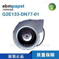 G2E133-DN77-01 ebm离心风机现货热卖