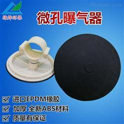 平板膜片曝气器/曝气头