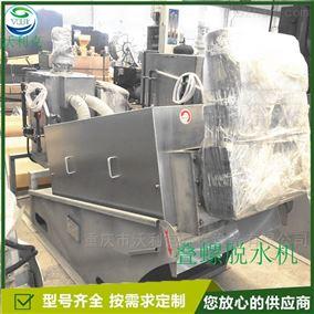 重庆万州叠螺式污泥脱水机不锈钢品质保证