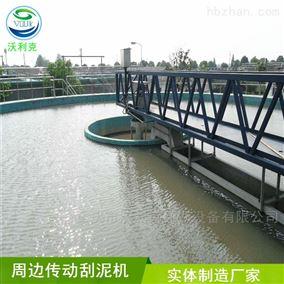 重庆渝北周边传动刮泥机厂家图片提供价格