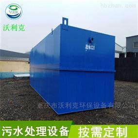 重庆一体化污水处理设备优越、投资省