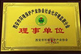 环境产业协会理事单位