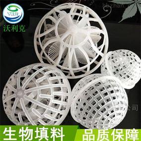 重庆多孔球型悬浮填料沃利克环保