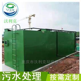 重庆地理式污水处理设备选沃利克品牌