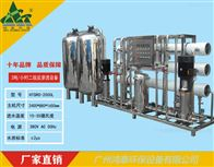 HTSR2000L2吨/小时二级反渗透设备