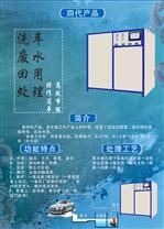 四代洗车水循环雷竞技官网app