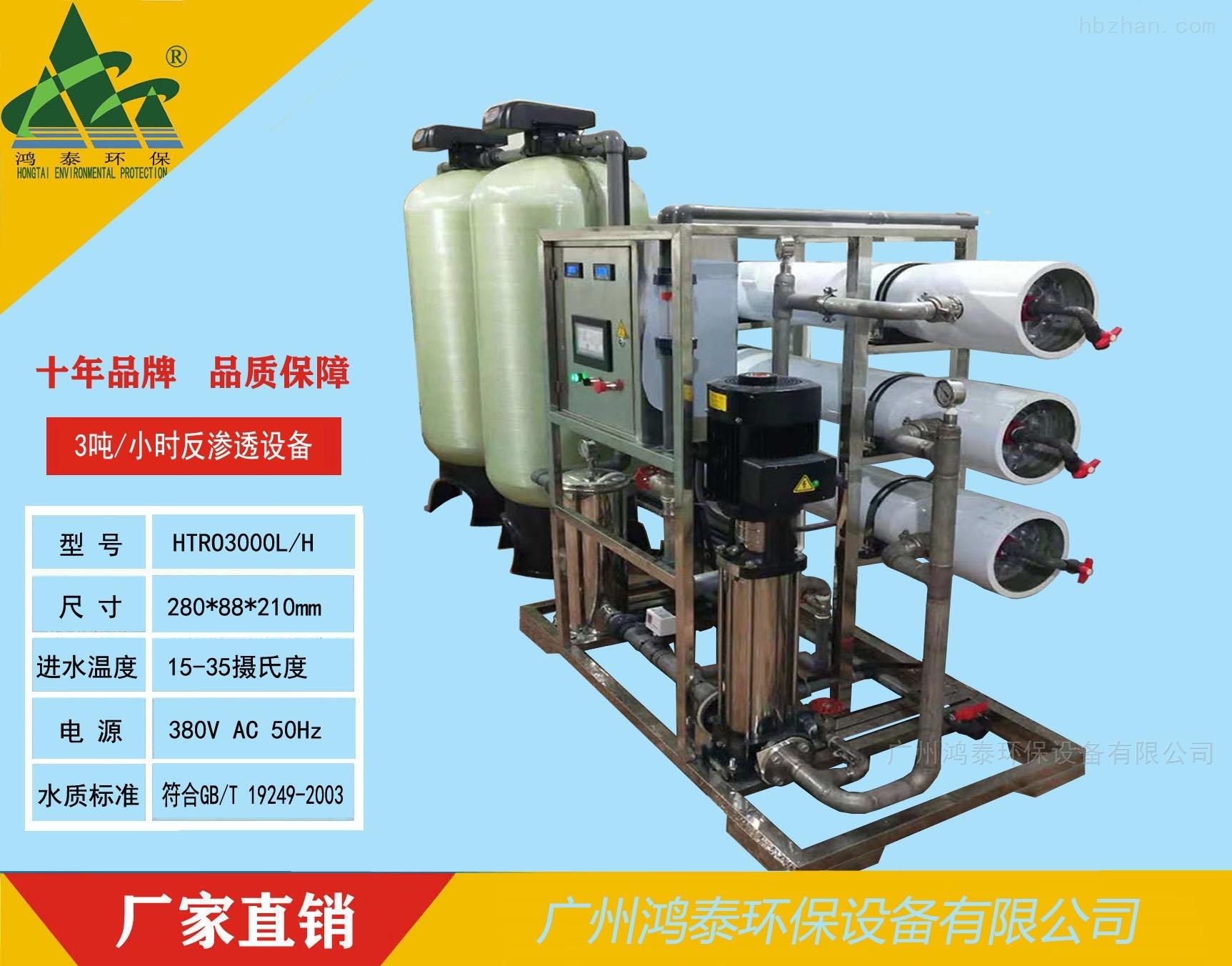 3吨/小时反渗透纯水设备