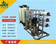 HTRO3000L/H3吨/小时反渗透纯水设备