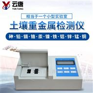 YT-ZSD土壤重金属含量测定仪