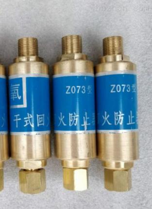 氧气干式回火防止器 ZHG-1A 全铜带活接头
