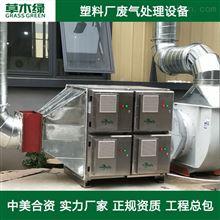 塑料废气处理小型设备