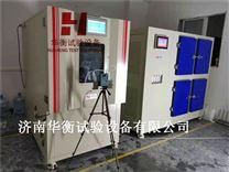甲醛气候箱 济南华衡板材甲醛测试试验箱