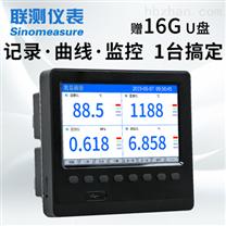 联测SIN-5000C无纸记录仪