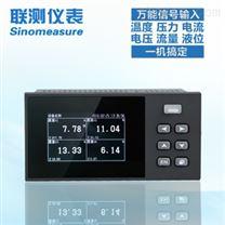联测SIN-R200D无纸记录仪