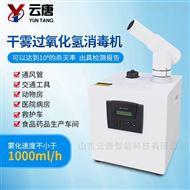 YT-DFP-100干雾过氧化氢灭菌器生产厂家