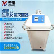 YT-DFP-100医用过氧化氢消毒机