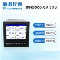 联测SIN-R6000D无纸记录仪