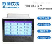 联测SIN-R6000C彩色无纸记录仪