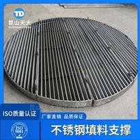 不锈钢填料支承装置