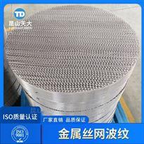 不锈钢波纹丝网填料