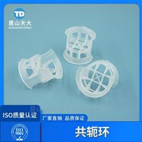 DN25-76塑料共轭环