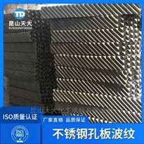 不锈钢板波纹油水分离聚结器