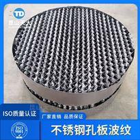 铜洗塔金属高效波纹板填料