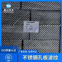 2205/2507海水脱硫孔板波纹填料
